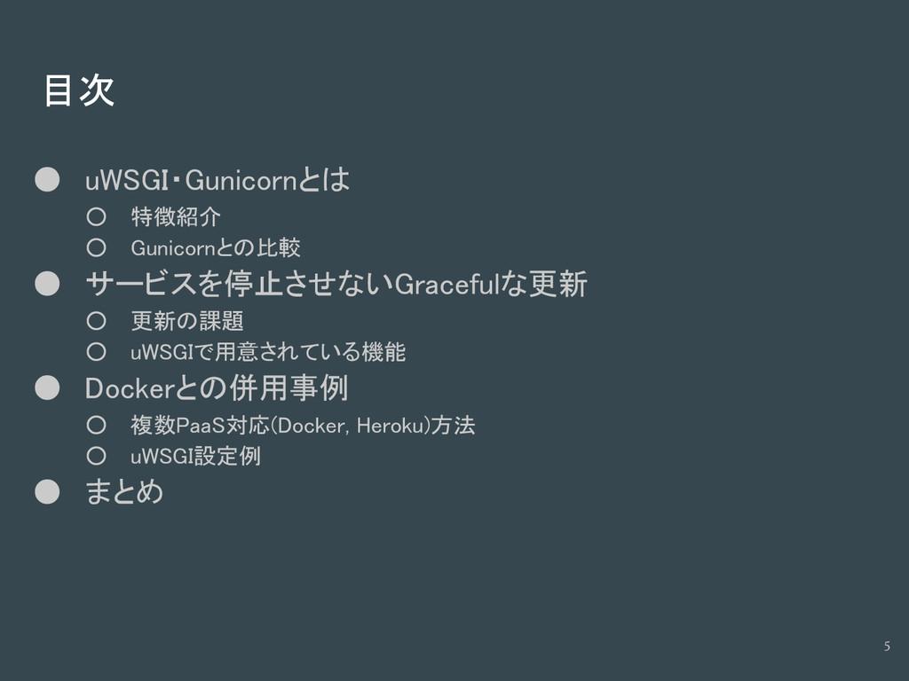 目次 ● uWSGI・Gunicornとは ○ 特徴紹介 ○ Gunicornとの比較 ● サ...