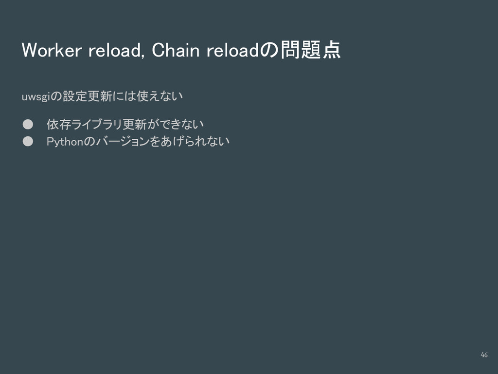 Worker reload, Chain reloadの問題点 uwsgiの設定更新には使えな...