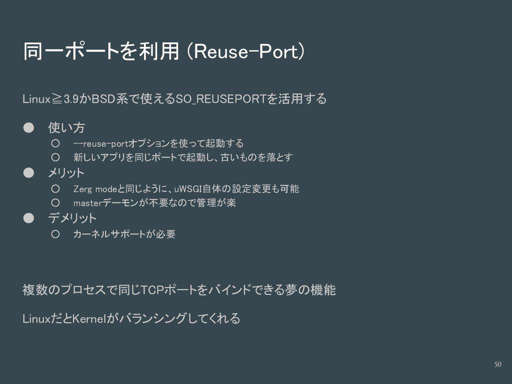 同一ポートを利用 (Reuse-Port) Linux≧3.9かBSD系で使えるSO_REUS...