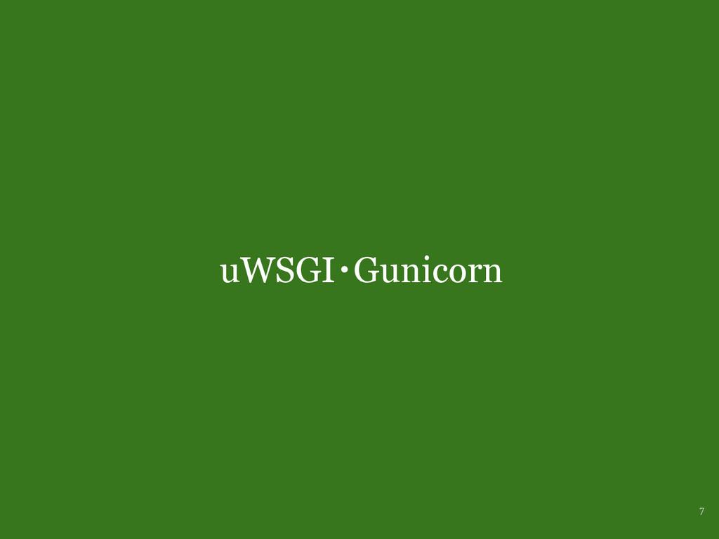 uWSGI・Gunicorn 7