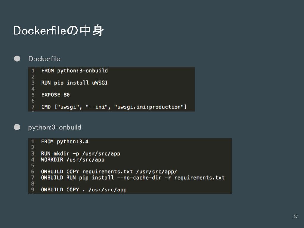 Dockerfileの中身 ● Dockerfile ● python:3-onbuild 67