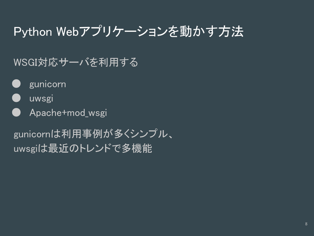 Python Webアプリケーションを動かす方法 WSGI対応サーバを利用する ● gunic...