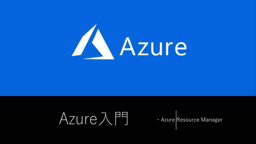 Azure入門 ・Azure Resource Manager