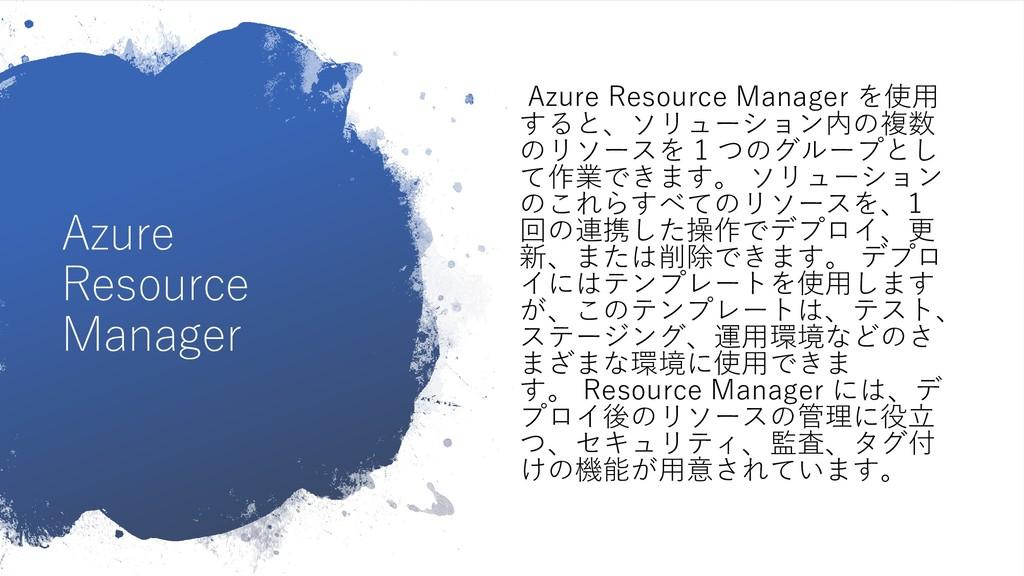 Azure Resource Manager Azure Resource Manager を...