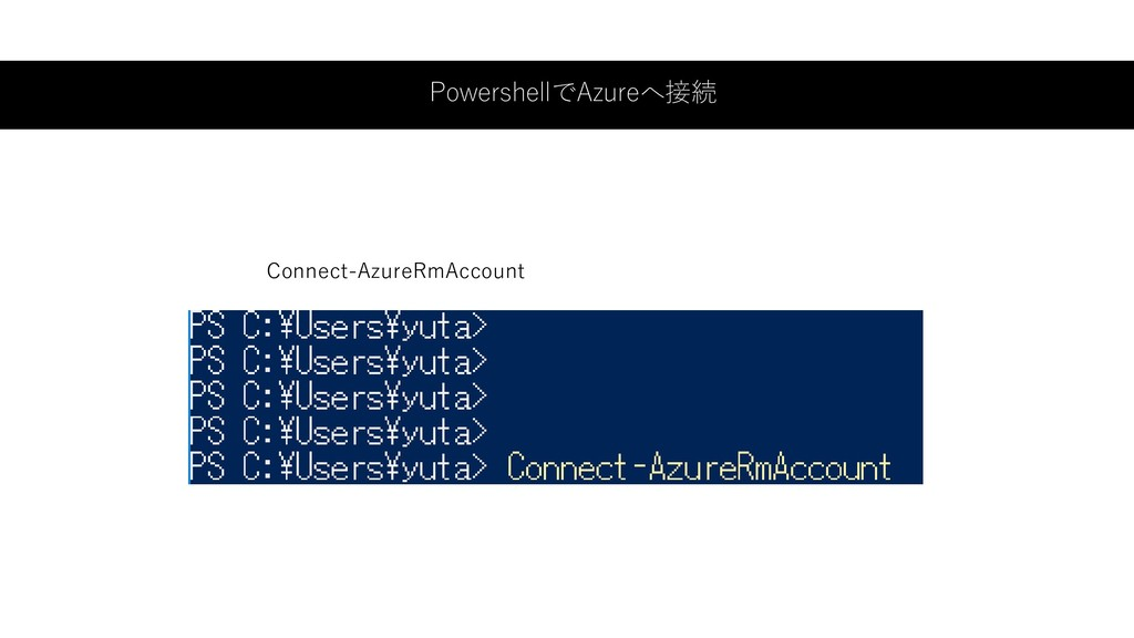 PowershellでAzureへ接続 Connect-AzureRmAccount