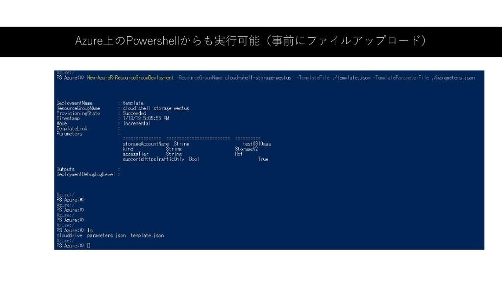 Azure上のPowershellからも実行可能(事前にファイルアップロード)