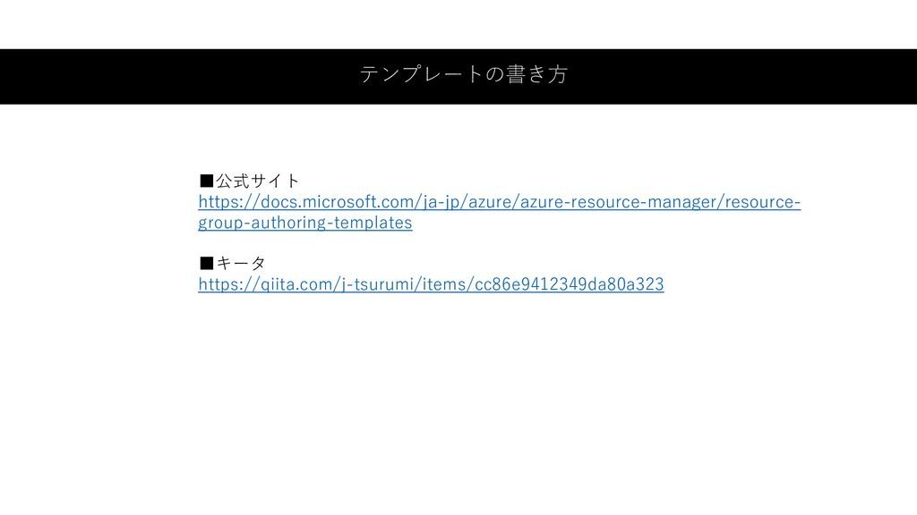 テンプレートの書き方 ■公式サイト https://docs.microsoft.com/ja...