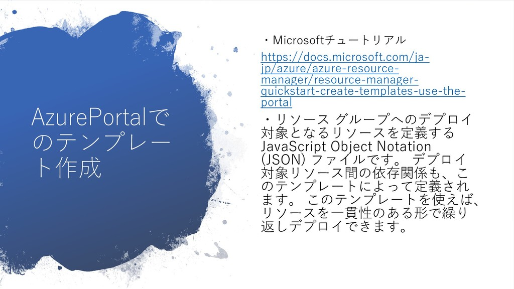 AzurePortalで のテンプレー ト作成 ・Microsoftチュートリアル https...