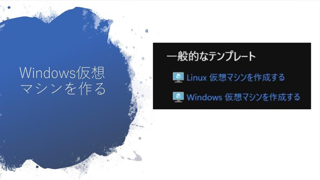 Windows仮想 マシンを作る