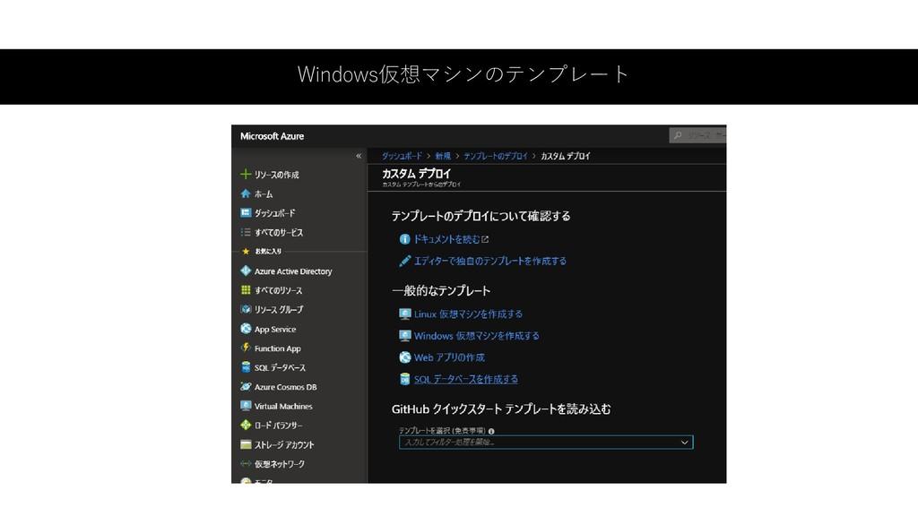 Windows仮想マシンのテンプレート