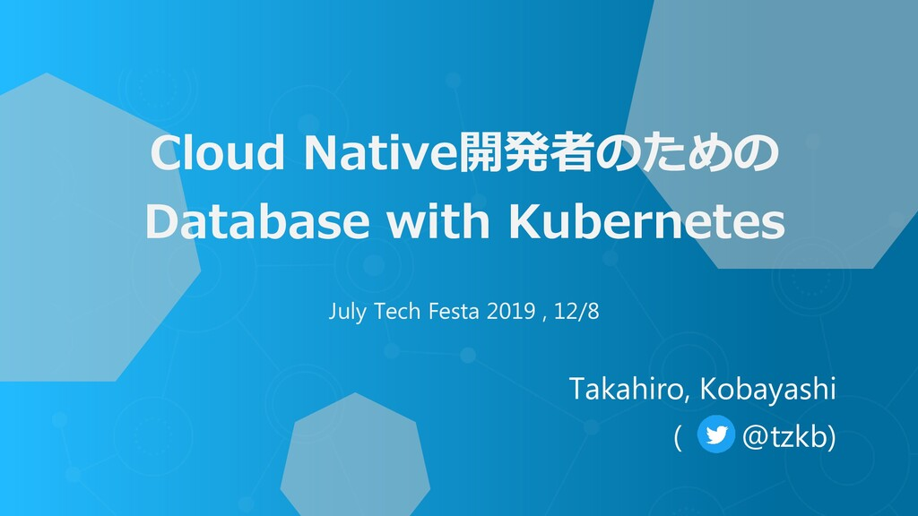 Cloud Native開発者のための Database with Kubernetes Ju...