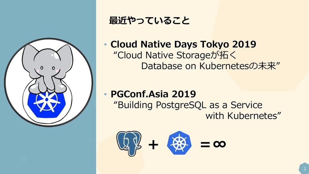 """2 最近やっていること • Cloud Native Days Tokyo 2019 """"Clo..."""