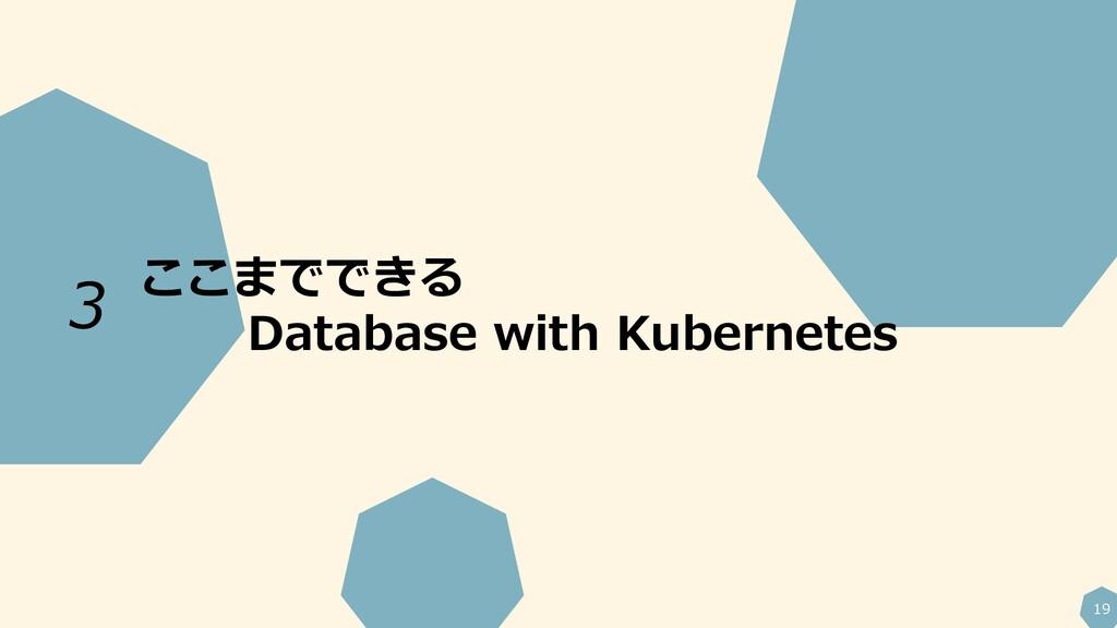 19 ここまでできる Database with Kubernetes 3
