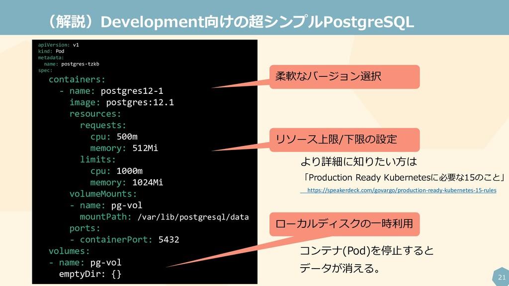 21 (解説)Development向けの超シンプルPostgreSQL apiVersion...
