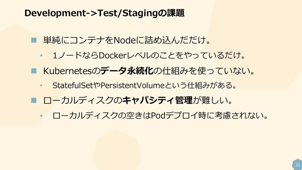22 Development->Test/Stagingの課題  単純にコンテナをNodeに...