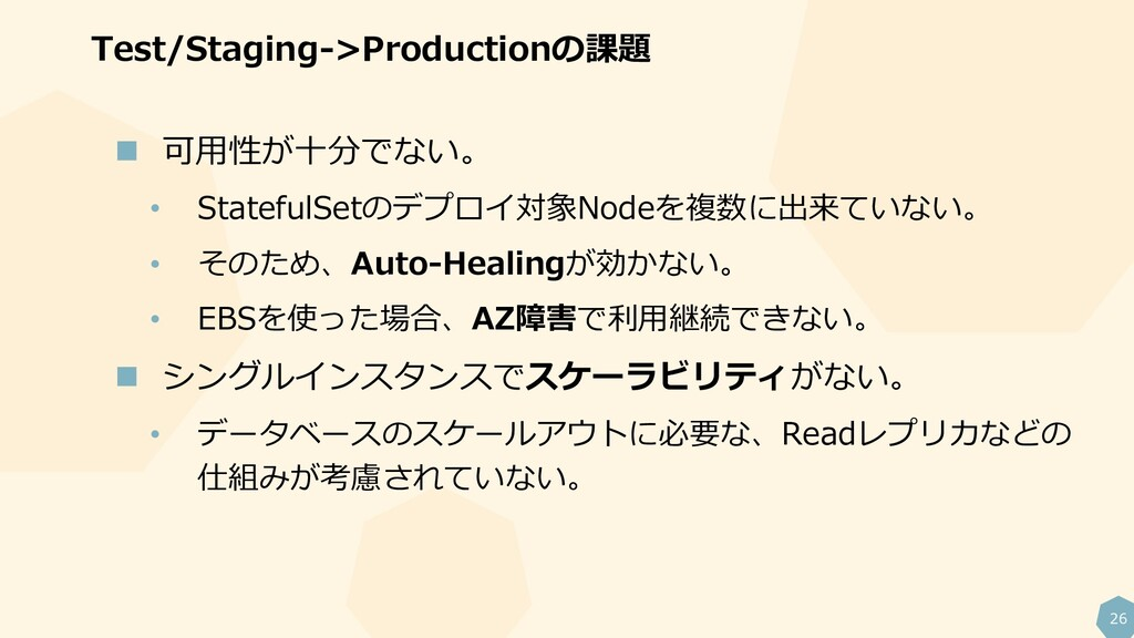 26 Test/Staging->Productionの課題  可用性が十分でない。 • S...