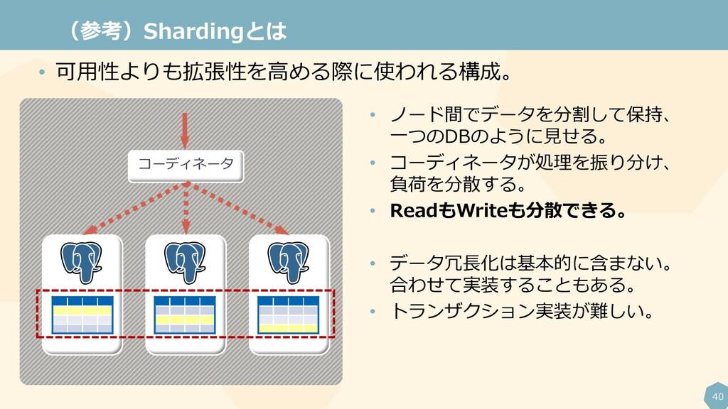 40 (参考)Shardingとは • ノード間でデータを分割して保持、 一つのDBのように見...