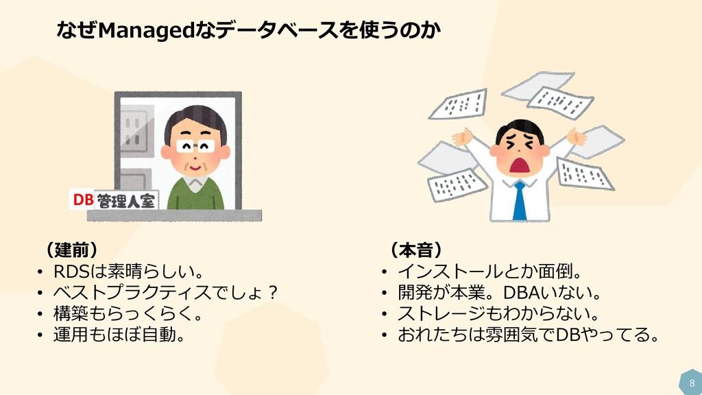 8 なぜManagedなデータベースを使うのか (建前) • RDSは素晴らしい。 • ベスト...