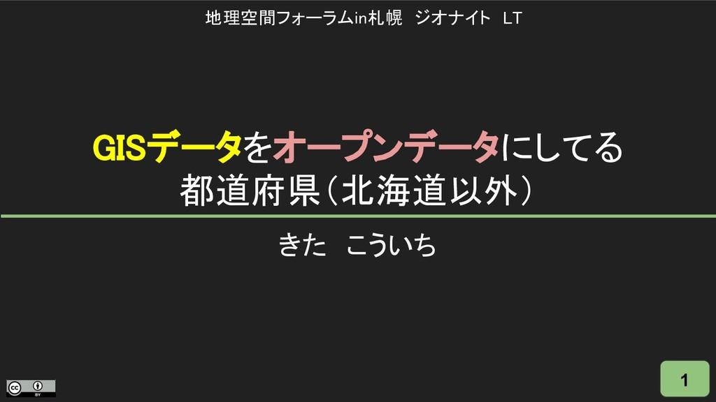 GISデータをオープンデータにしてる 都道府県(北海道以外) きた こういち 地理空間フォーラ...