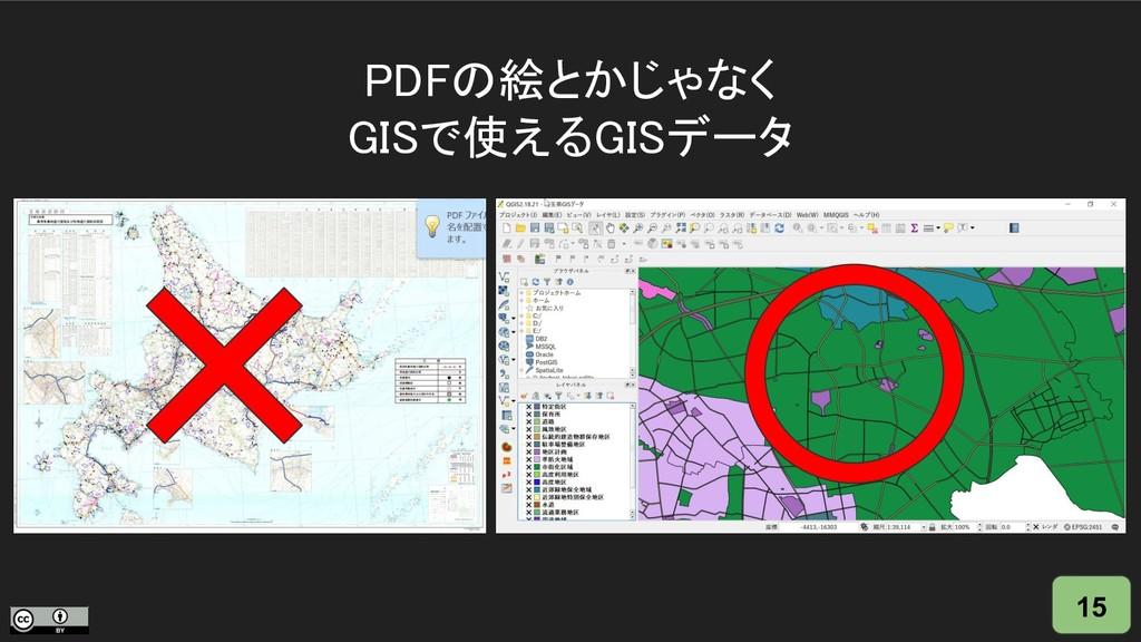 PDFの絵とかじゃなく GISで使えるGISデータ 15
