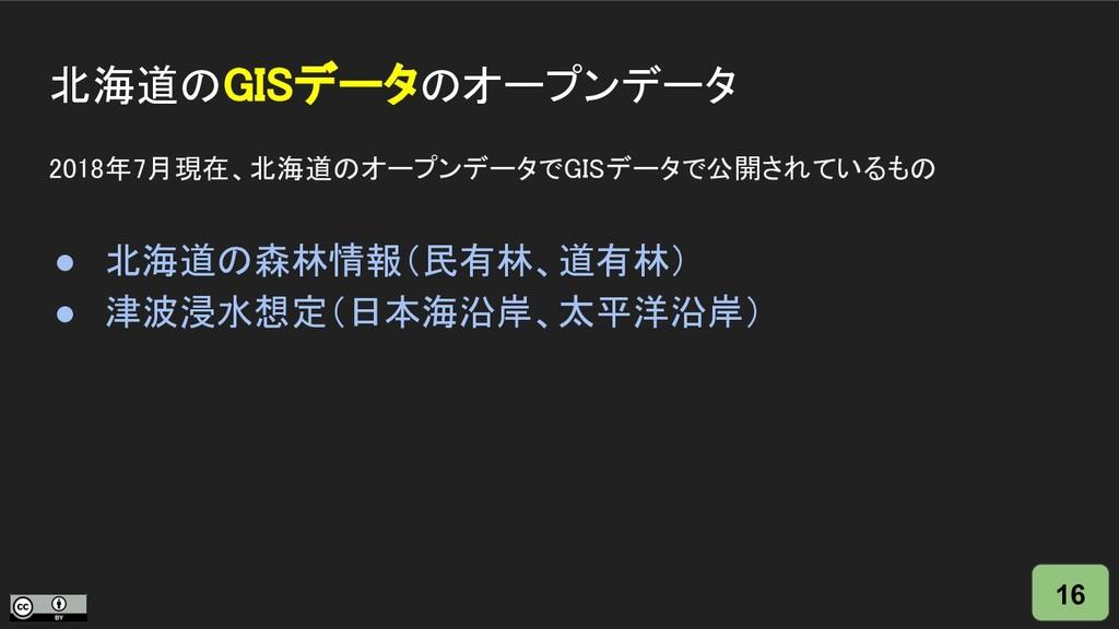 北海道のGISデータのオープンデータ 2018年7月現在、北海道のオープンデータでGISデータ...