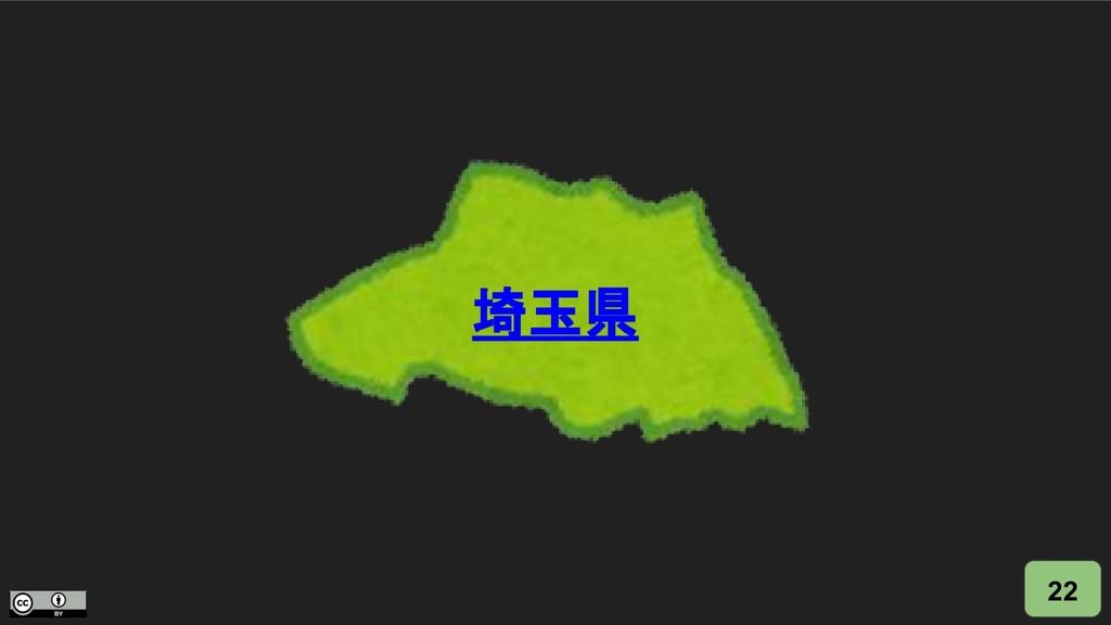 埼玉県 22