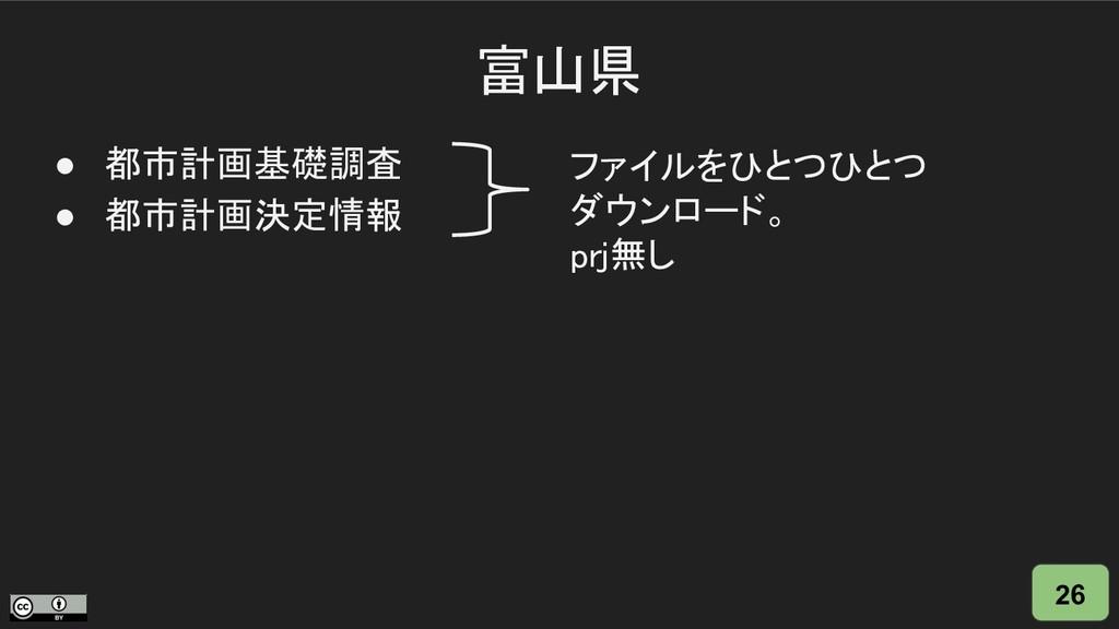 富山県 26 ● 都市計画基礎調査 ● 都市計画決定情報 ファイルをひとつひとつ ダウンロード...
