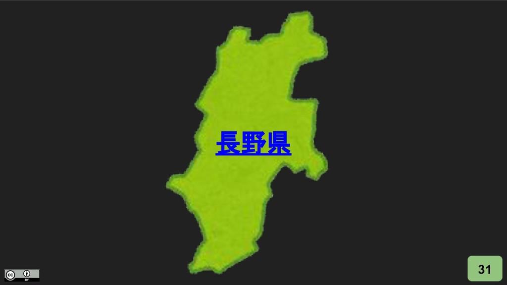 長野県 31