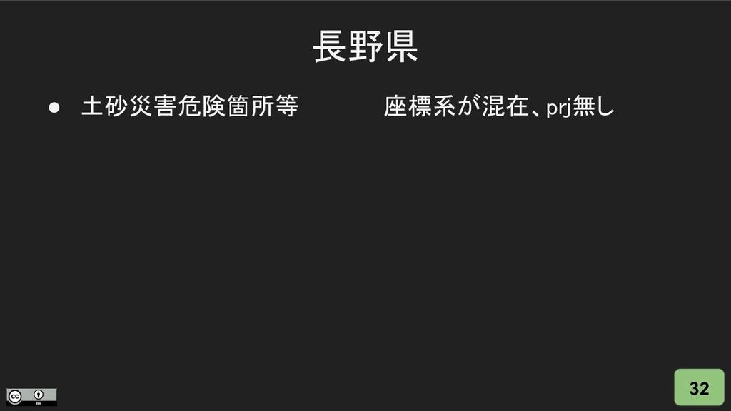 長野県 32 ● 土砂災害危険箇所等 座標系が混在、prj無し