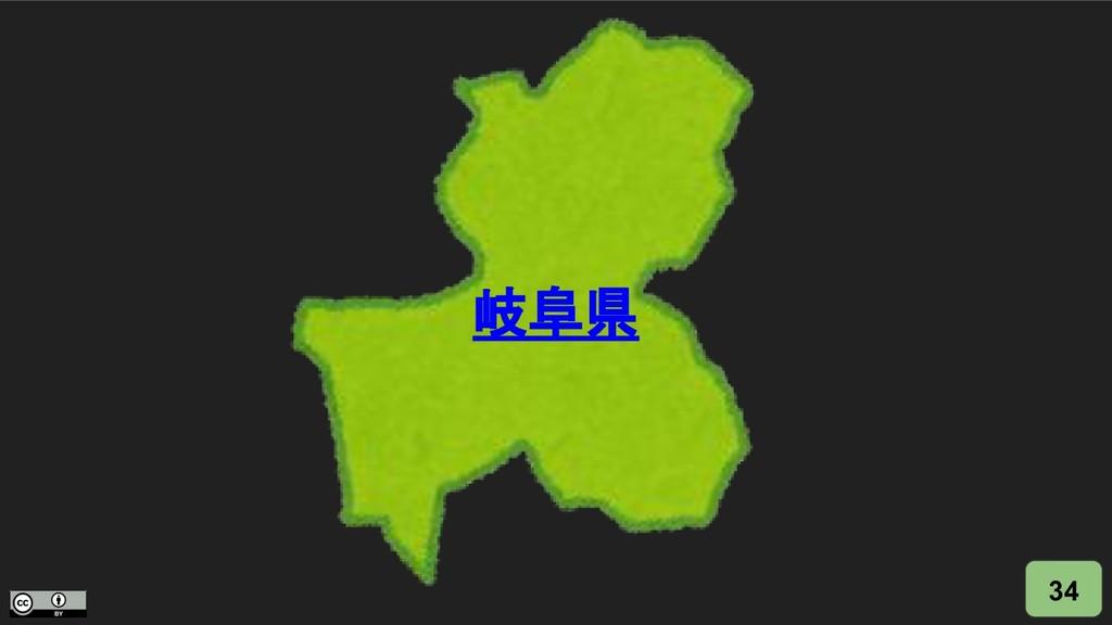 岐阜県 34