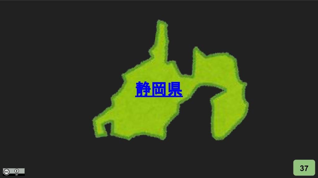 静岡県 37