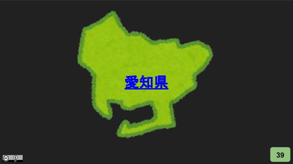 愛知県 39