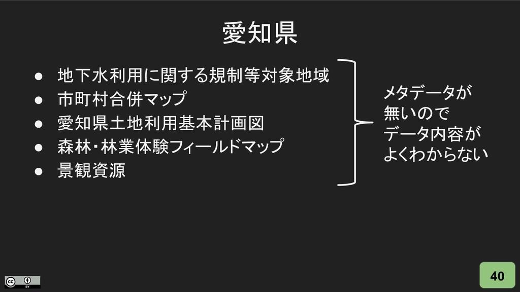 愛知県 40 ● 地下水利用に関する規制等対象地域 ● 市町村合併マップ ● 愛知県土地利用基...