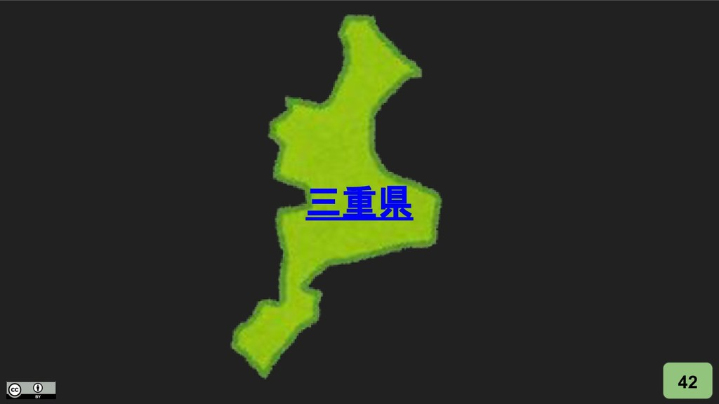 三重県 42