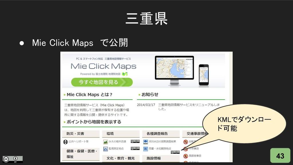 三重県 43 ● Mie Click Maps で公開 KMLでダウンロー ド可能