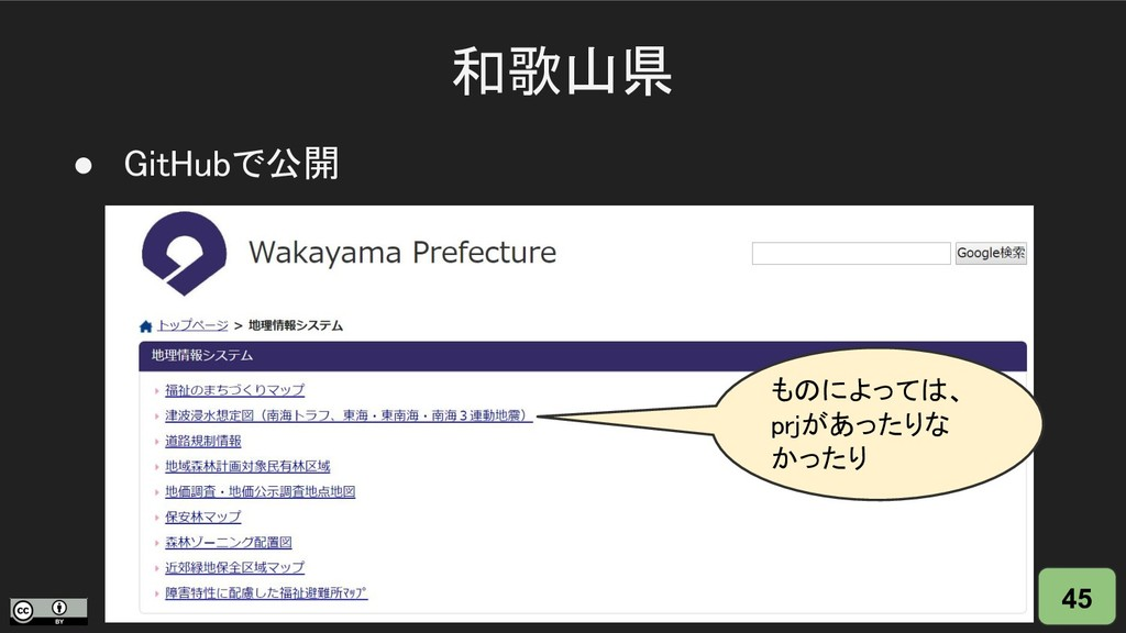 和歌山県 45 ● GitHubで公開 ものによっては、 prjがあったりな かったり