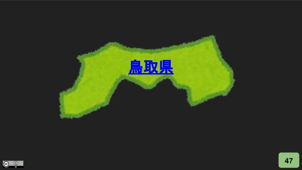 鳥取県 47