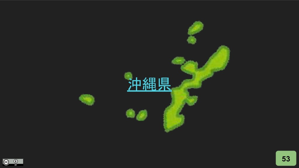 沖縄県 53