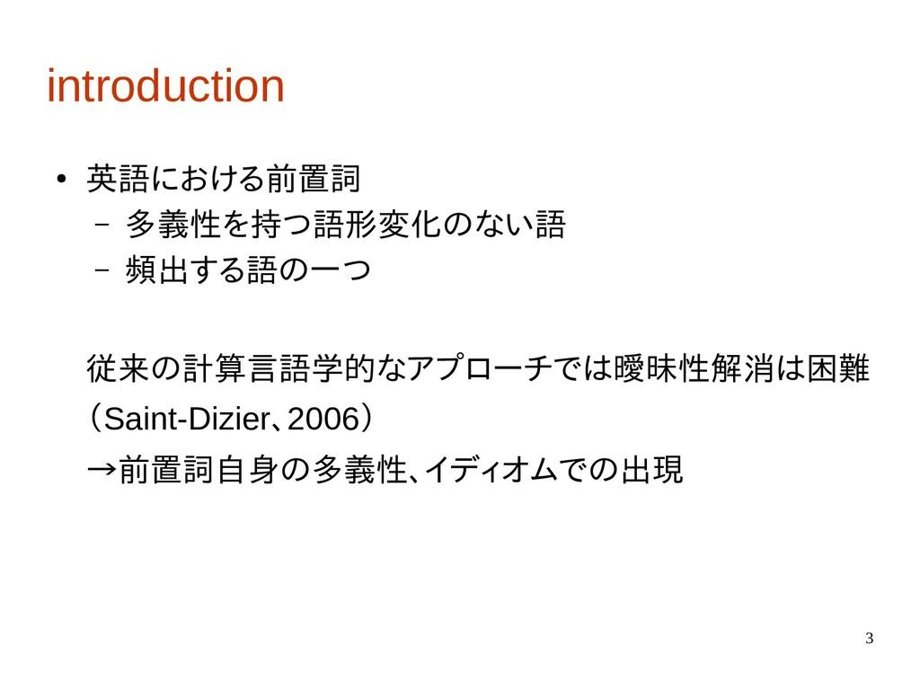3 introduction ● 英語における前置詞 – 多義性を持つ語形変化のない語 – 頻...