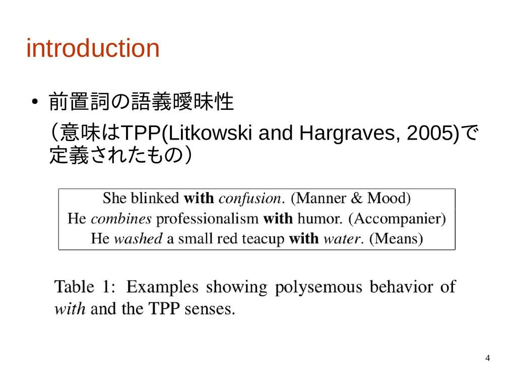 4 introduction ● 前置詞の語義曖昧性 (意味はTPP(Litkowski an...