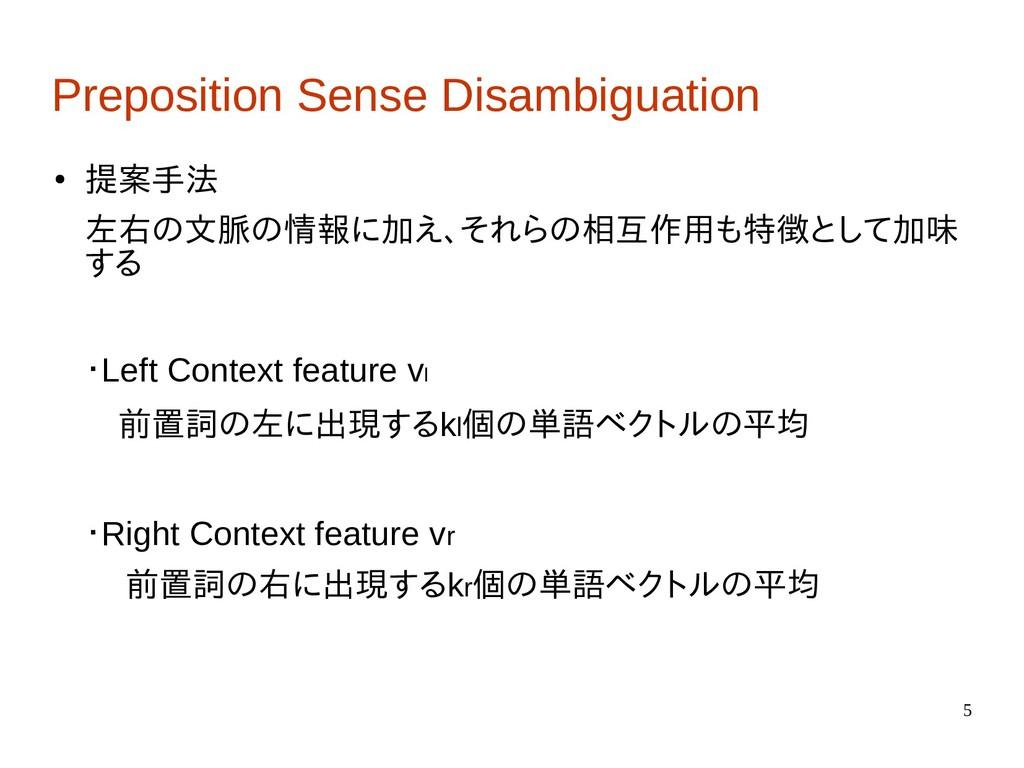 5 Preposition Sense Disambiguation ● 提案手法 左右の文脈...
