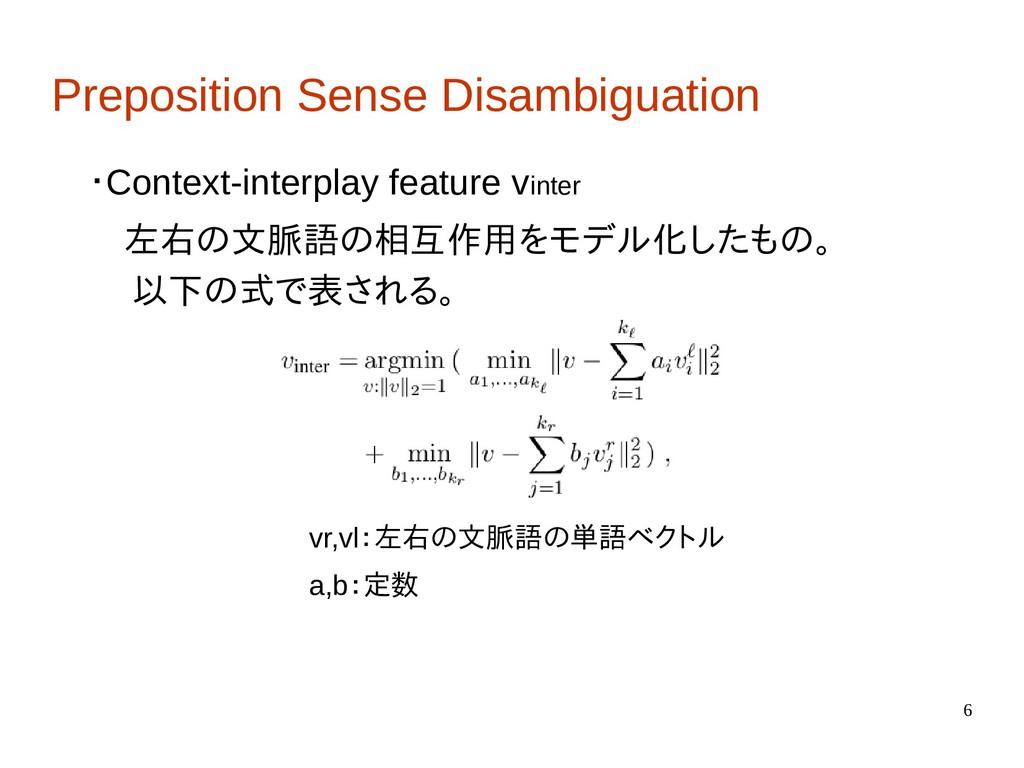 6 Preposition Sense Disambiguation ・Context-int...