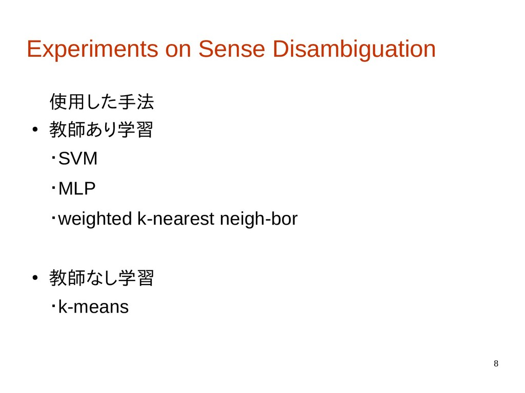 8 Experiments on Sense Disambiguation 使用した手法 ● ...