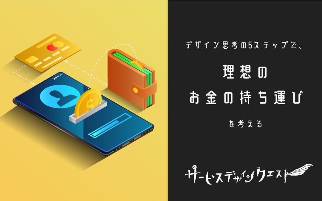 Copy right , Service Design Quest, 2019 ཧͷ ͓ۚ...