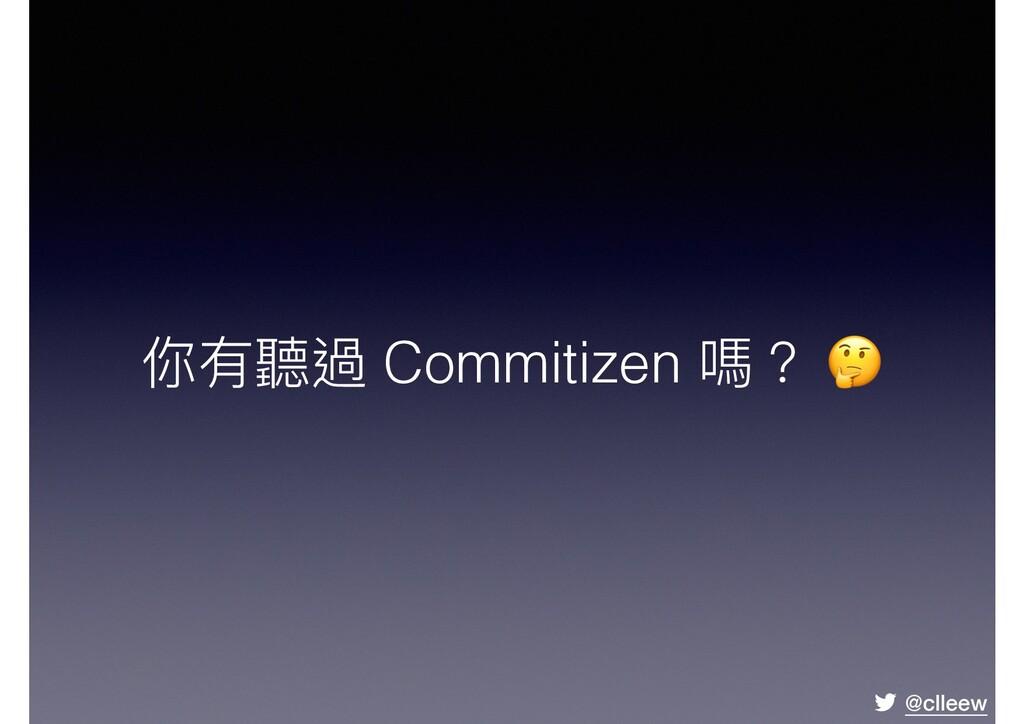 @clleew 你有聽過 Commitizen 嗎?