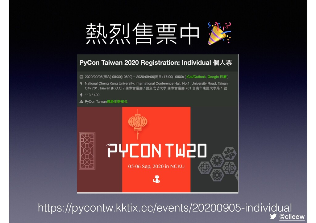 @clleew https://pycontw.kktix.cc/events/2020090...