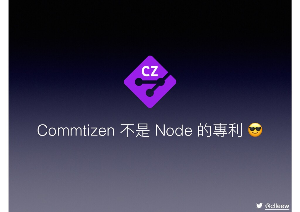 @clleew Commtizen 不是 Node 的專利