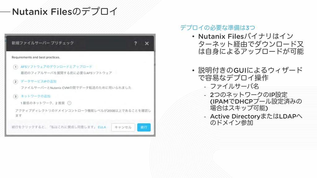 Nutanix FilesͷσϓϩΠ σϓϩΠͷඞཁͳ४උ3ͭ • Nutanix File...