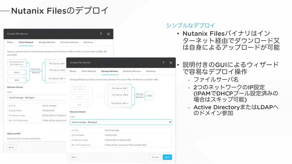 Nutanix FilesͷσϓϩΠ γϯϓϧͳσϓϩΠ • Nutanix FilesόΠφ...