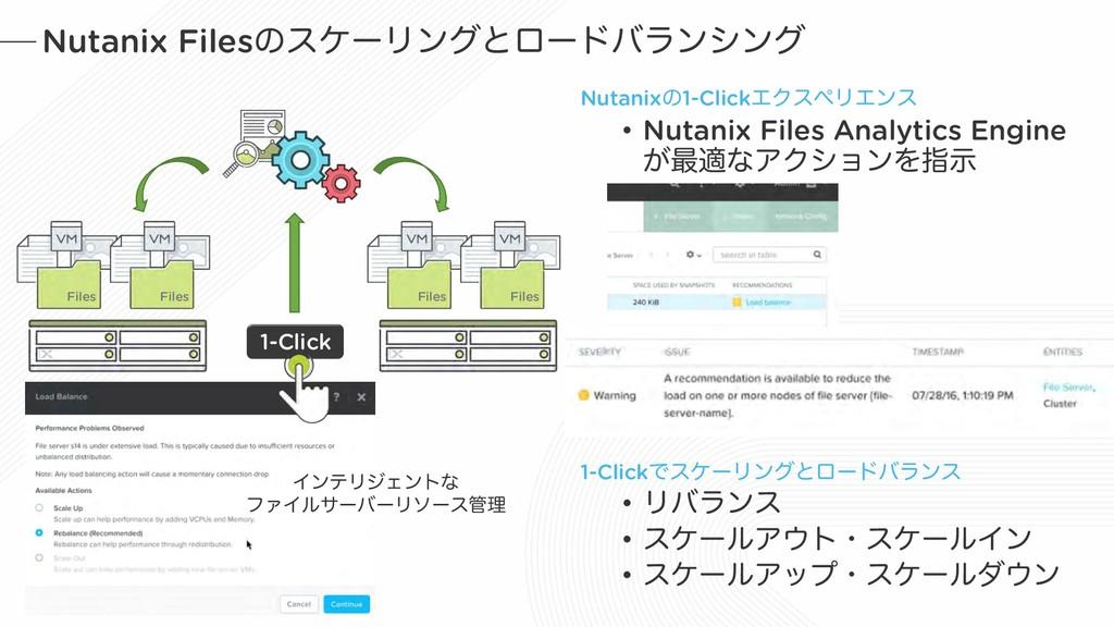 Nutanix FilesͷεέʔϦϯάͱϩʔυόϥϯγϯά Nutanixͷ1-ClickΤ...